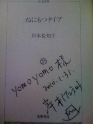 岸本佐知子さんのサイン
