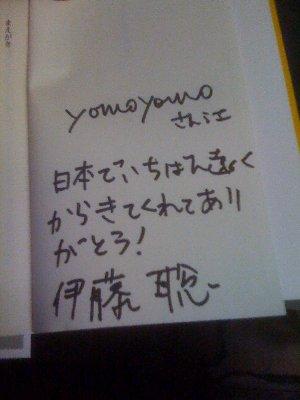伊藤聡さんのサイン